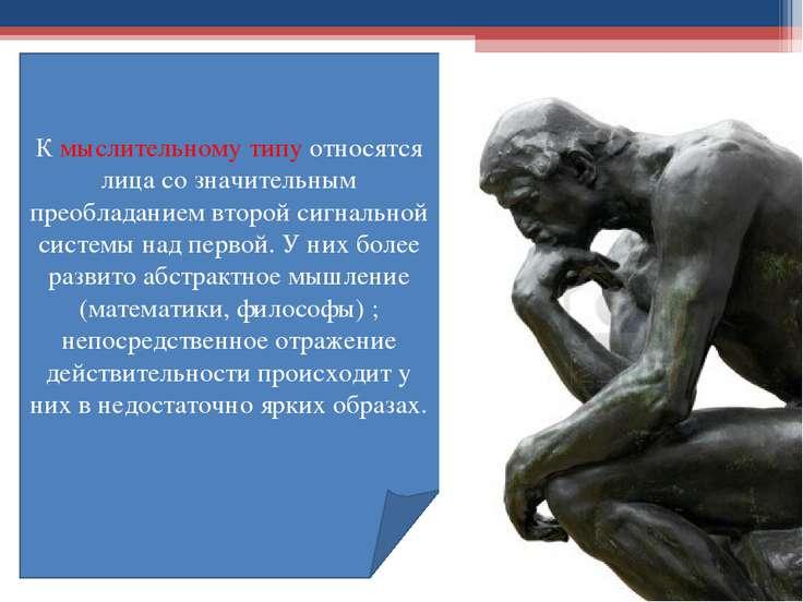 К мыслительному типу относятся лица со значительным преобладанием второй сигн...