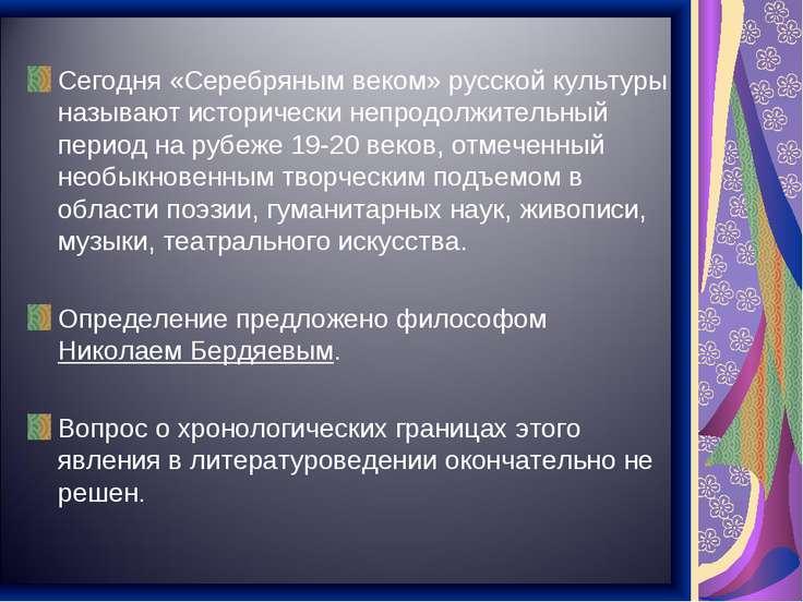 Сегодня «Серебряным веком» русской культуры называют исторически непродолжите...