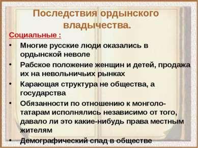 Социальные : Многие русские люди оказались в ордынской неволе Рабское положен...