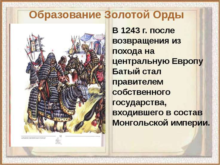 В 1243 г. после возвращения из похода на центральную Европу Батый стал правит...