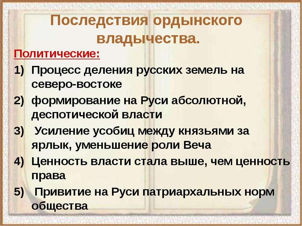 Политические: Процесс деления русских земель на северо-востоке формирование н...