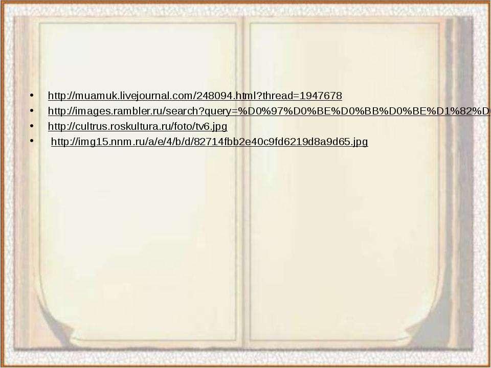 Антоненкова А.В., учитель истории МОУ Будинской ООШ http://muamuk.livejournal...