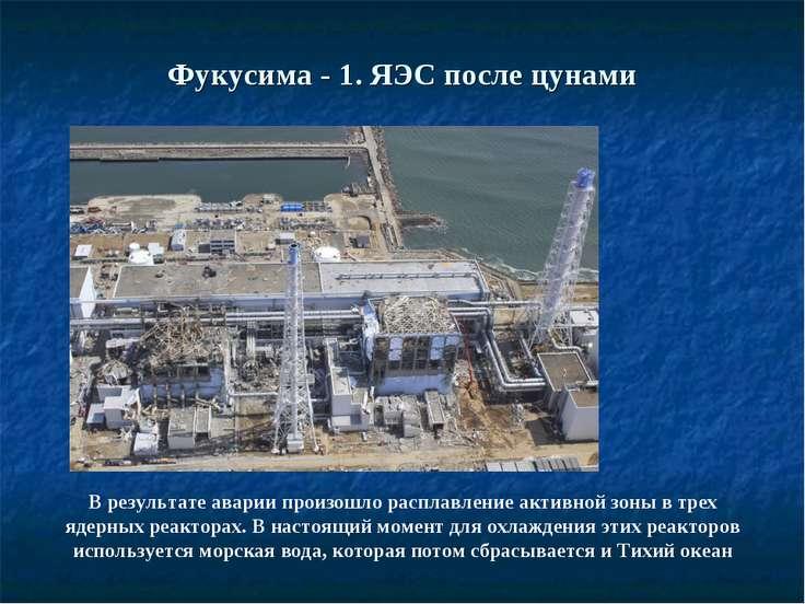 Фукусима - 1. ЯЭС после цунами В результате аварии произошло расплавление акт...