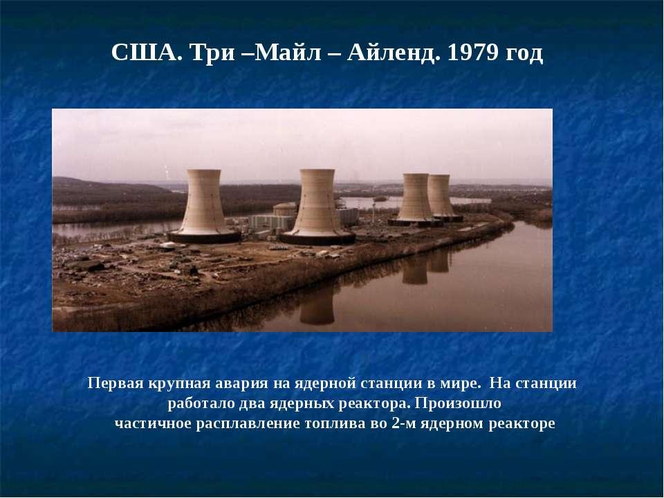 США. Три –Майл – Айленд. 1979 год Первая крупная авария на ядерной станции в ...