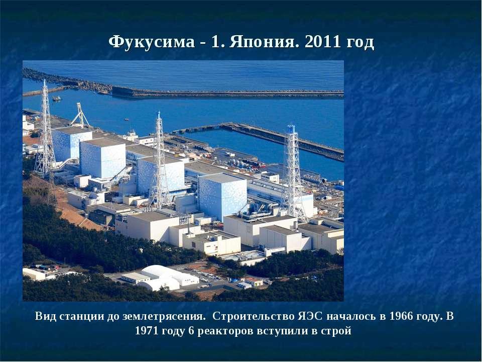 Фукусима - 1. Япония. 2011 год Вид станции до землетрясения. Строительство ЯЭ...