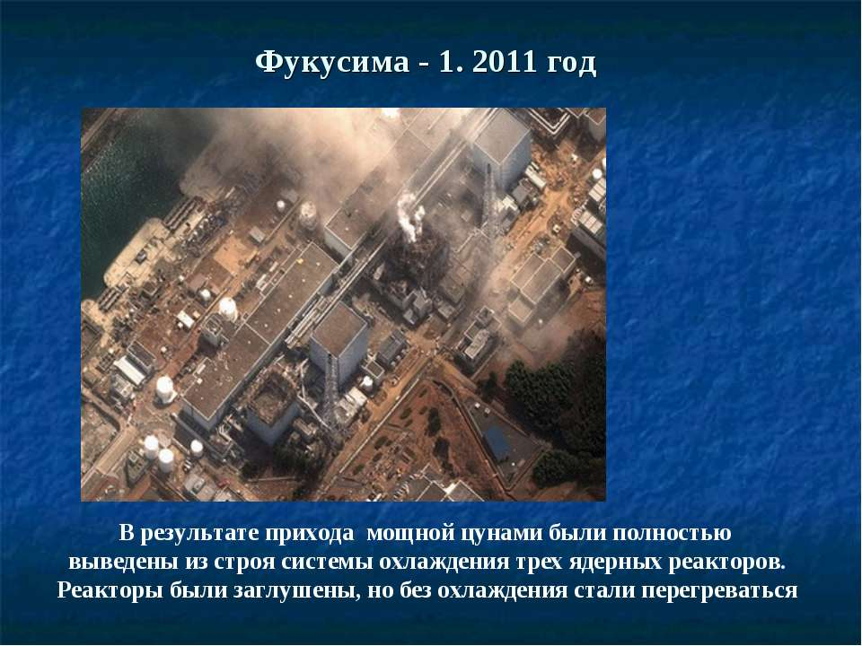 Фукусима - 1. 2011 год В результате прихода мощной цунами были полностью выве...