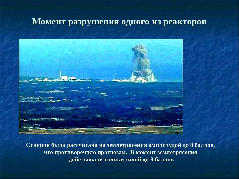 Момент разрушения одного из реакторов Станция была рассчитана на землетрясени...