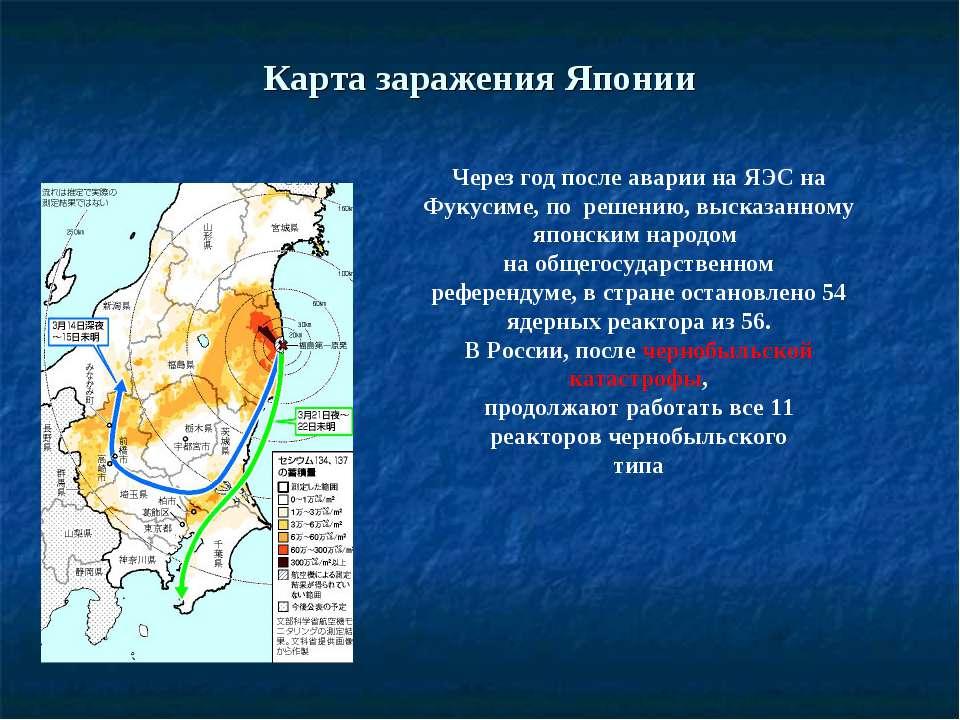 Карта заражения Японии Через год после аварии на ЯЭС на Фукусиме, по решению,...