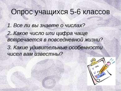 Опрос учащихся 5-6 классов 1. Все ли вы знаете о числах? 2. Какое число или ц...