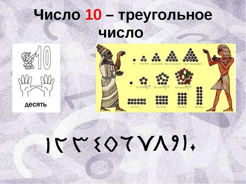 Число 10 – треугольное число
