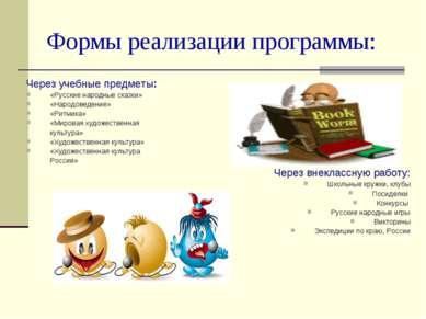 Формы реализации программы: Через учебные предметы: «Русские народные сказки»...