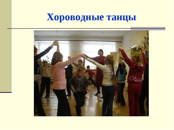 Хороводные танцы