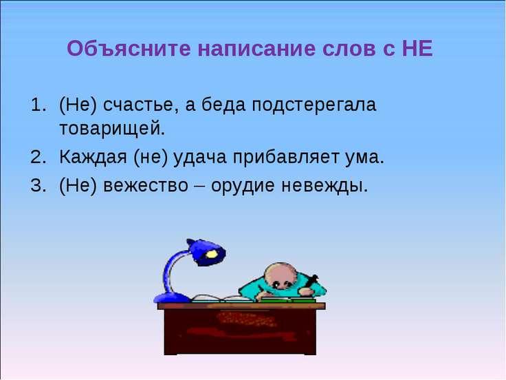 Объясните написание слов с НЕ (Не) счастье, а беда подстерегала товарищей. Ка...