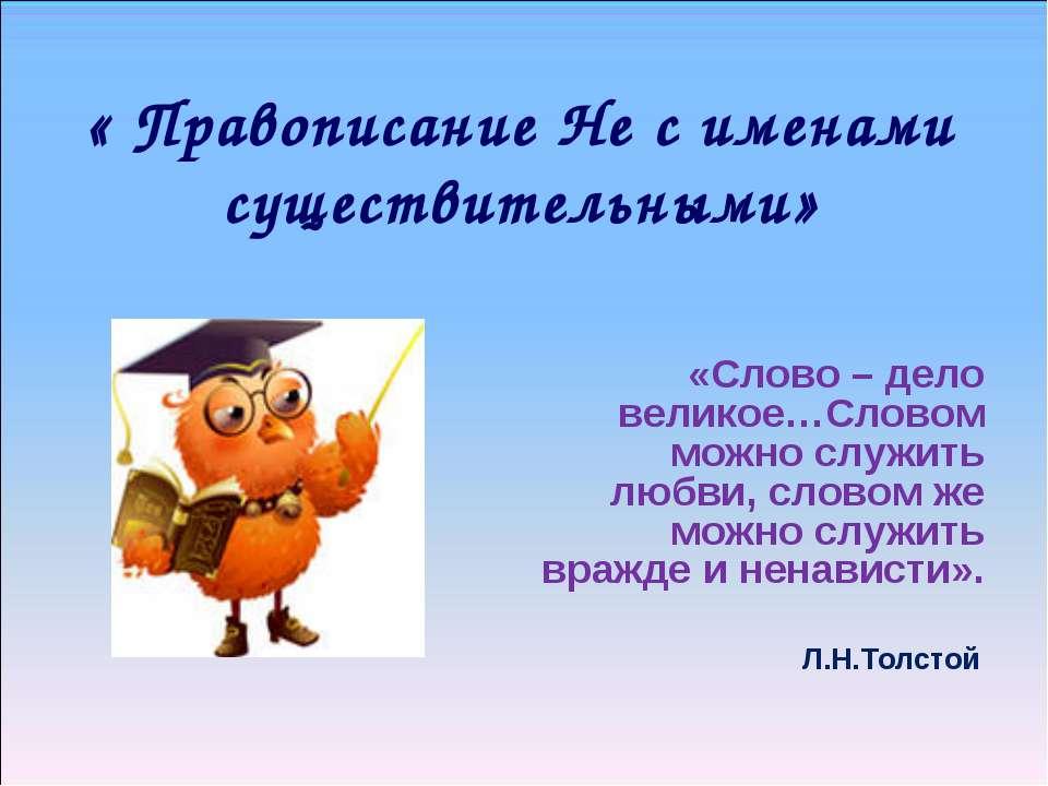« Правописание Не с именами существительными» «Слово – дело великое…Словом мо...