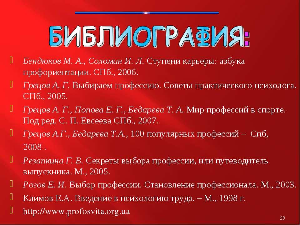 * Бендюков М. А., Соломин И. Л. Ступени карьеры: азбука профориентации. СПб.,...