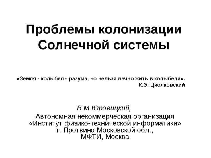 Проблемы колонизации Солнечной системы В.М.Юровицкий, Автономная некоммерческ...