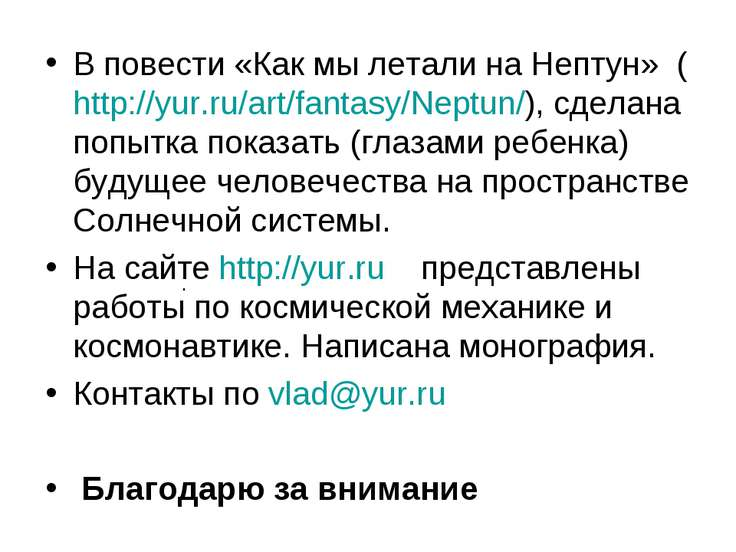 В повести «Как мы летали на Нептун» (http://yur.ru/art/fantasy/Neptun/), сдел...