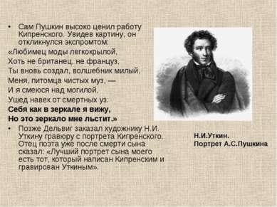 Сам Пушкин высоко ценил работу Кипренского. Увидев картину, он откликнулся эк...