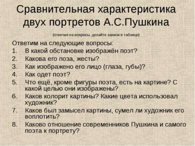 Сравнительная характеристика двух портретов А.С.Пушкина (отвечая на вопросы, ...