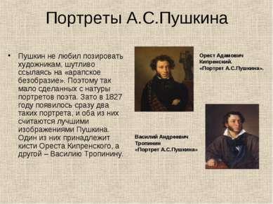Портреты А.С.Пушкина Пушкин не любил позировать художникам, шутливо ссылаясь ...