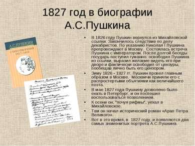 1827 год в биографии А.С.Пушкина В 1826 году Пушкин вернулся из Михайловской ...