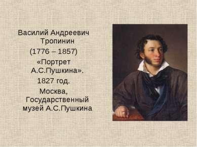 Василий Андреевич Тропинин (1776 – 1857) «Портрет А.С.Пушкина». 1827 год. Мос...
