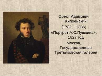 Орест Адамович Кипренский (1782 – 1836) «Портрет А.С.Пушкина». 1827 год Москв...