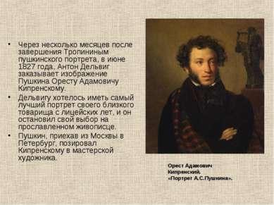 Через несколько месяцев после завершения Тропининым пушкинского портрета, в и...