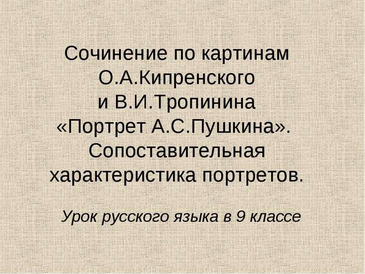 Сочинение по картинам О.А.Кипренского и В.И.Тропинина «Портрет А.С.Пушкина». ...