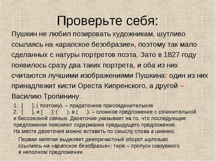 Проверьте себя: Пушкин не любил позировать художникам, шутливо ссылаясь на «а...