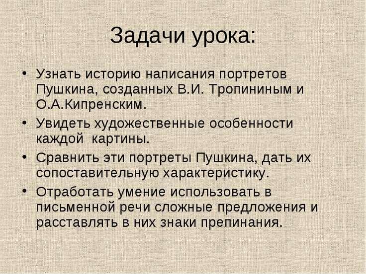 Задачи урока: Узнать историю написания портретов Пушкина, созданных В.И. Троп...