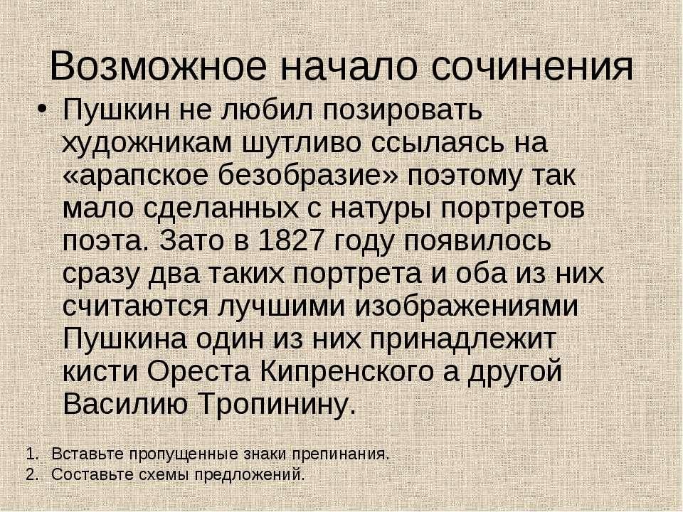 Возможное начало сочинения Пушкин не любил позировать художникам шутливо ссыл...