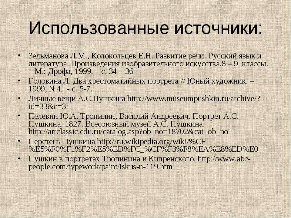 Использованные источники: Зельманова Л.М., Колокольцев Е.Н. Развитие речи: Ру...