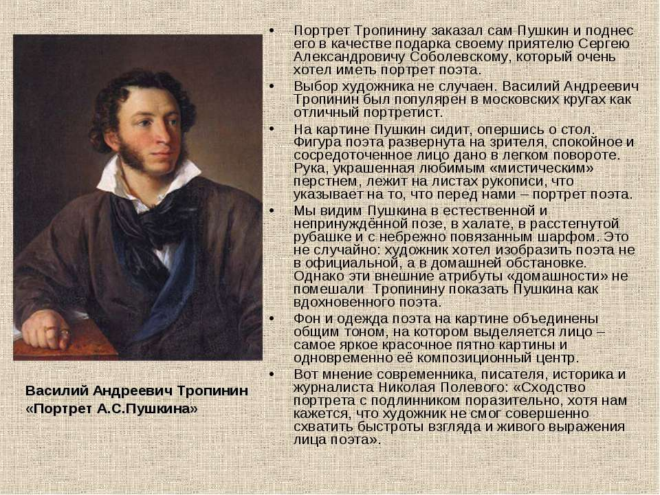 Портрет Тропинину заказал сам Пушкин и поднес его в качестве подарка своему п...