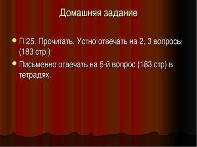 Домашняя задание П 25. Прочитать. Устно отвечать на 2, 3 вопросы (183 стр.) П...