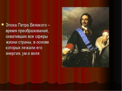 Эпоха Петра Великого –время преобразований, охвативших все сферы жизни страны...