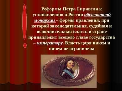 Реформы Петра I привели к установлению в России абсолютной монархии – формы п...