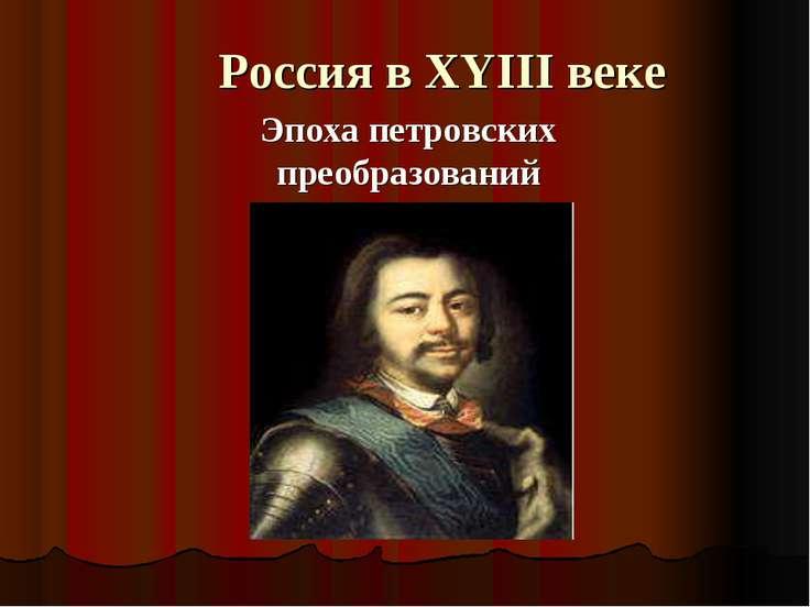 Россия в XYIII веке Эпоха петровских преобразований