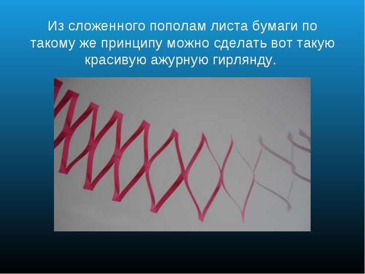 Из сложенного пополам листа бумаги по такому же принципу можно сделать вот та...