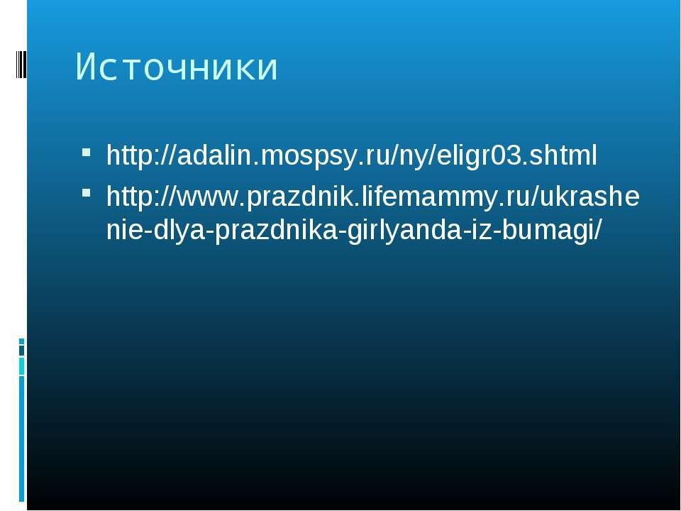 Источники http://adalin.mospsy.ru/ny/eligr03.shtml http://www.prazdnik.lifema...
