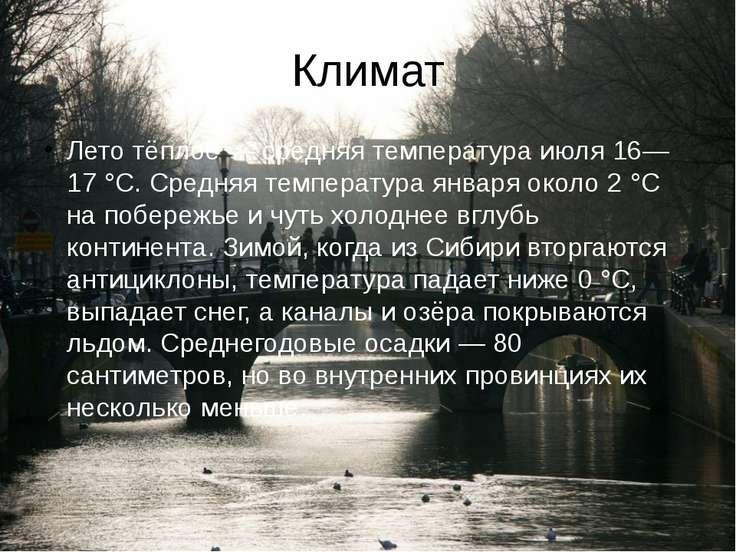 Климат Лето тёплое — средняя температура июля 16—17 °C. Средняя температура я...