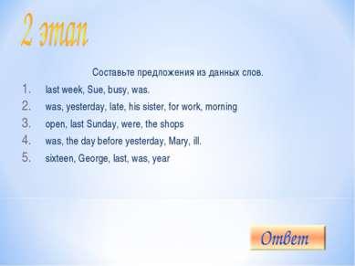 Составьте предложения из данных слов. last week, Sue, busy, was. was, yesterd...