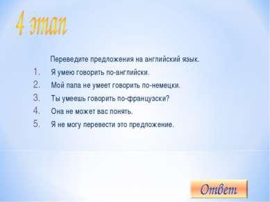 Переведите предложения на английский язык. Я умею говорить по-английски. Мой ...