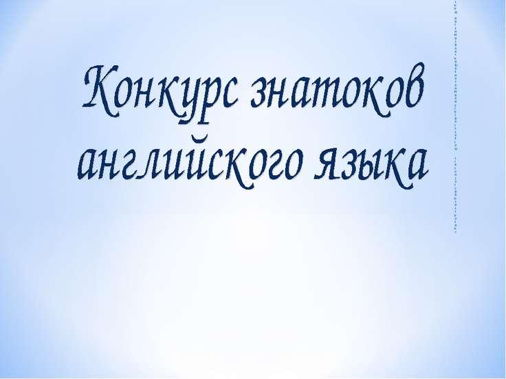 Учитель английского языка Покровской улусной многопрофильной гимназии Илларио...