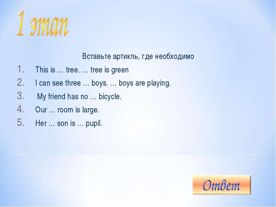 Вставьте артикль, где необходимо This is … tree. … tree is green I can see th...
