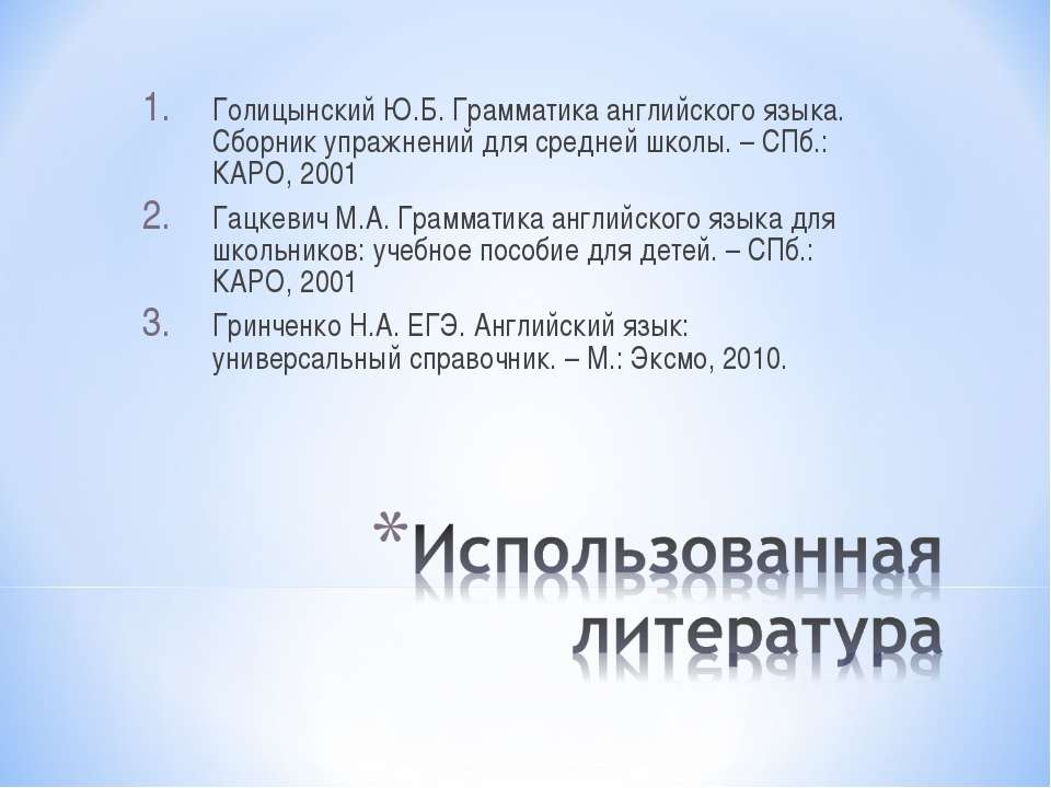 Голицынский Ю.Б. Грамматика английского языка. Сборник упражнений для средней...