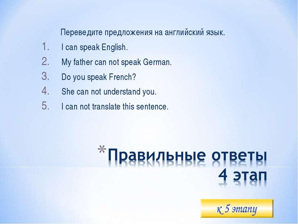 Переведите предложения на английский язык. I can speak English. My father can...