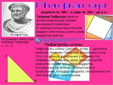 Он доказал известную теорему Пифагора (родился ок. 580 г. и умер ок. 500 г. д...
