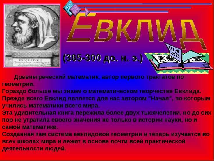 Древнегреческий математик, автор первого трактатов по геометрии. Гораздо боль...