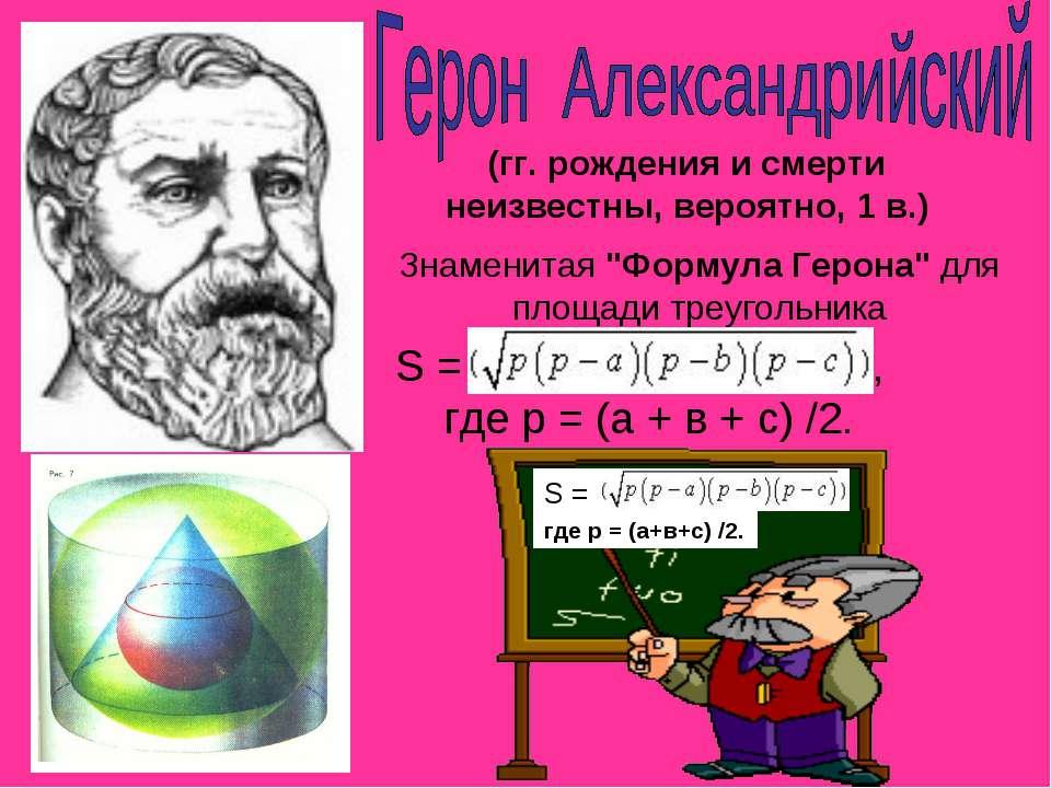 """(гг. рождения и смерти неизвестны, вероятно, 1 в.) Знаменитая """"Формула Герона..."""